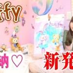 【新発売】ダッフィーの収納グッズが超可愛い♡~ディズニーシー購入品~
