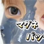 【感動美肌】マグネティックパックが面白すぎる!