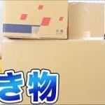 UUUMから最重量の箱が届きました!!ビックリ!