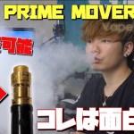 【VAPEビルド】爆煙!!この構造は面白い♪  PRIME MOVER RTA by GEMZ  ~電子タバコ~