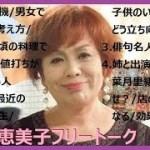 【作業用BGM】上沼恵美子の聴いてて面白い神フリートークまとめ(58)