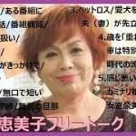 【作業用BGM】上沼恵美子の聴いてて面白い神フリートークまとめ(65)