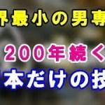 海外の反応 「日本人凄い、折りたたみ式?!これ欲し い!」江戸時代から伝わる世界最小の男の釣 具に海外が感動。海外の日本評価機構
