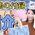 ◯◯がかわいい!8月のおすすめ雑誌の付録紹介!