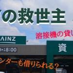 【DIY】最近のホームセンターがスゴイ!!溶接機や3Dプリンターまで借りられる!?