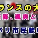 """海外の反応 「日本の自衛隊、パリっ子に凄い人気!」フ ランスの空に日の丸と""""ライジングサン""""の自 衛隊旗が威風堂々と翻り、存在感を刻み付け た。海外の日本評価機構"""