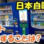 海外の反応 マジで感動?!「日本の自動販売機」印象的だと思うことは・・?「こっちなら5分も持たないね」