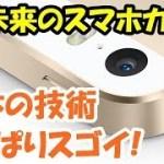 海外の反応 これはスゴイ!日本が開発した「未来のスマホカメラ」その技術にビックリ!「ソニー 愛してるよ」