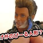 びっくり!!ひげがのび〜る人形?? Ken Doll
