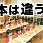 外国人びっくり!!日本との違い!?日本人の生活の質の高さに世界から驚きの声が続出!?【海外の反応】