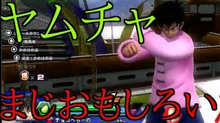 【ヤムチャのアピールカウンターがまじでおもしろい】ドラゴンボールZENKAI Part286【ヤムチャ】