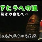 【FF14】ピュアヒラへの道~驚きの白さへ~【第15回】