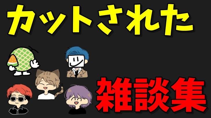 面白いけどカットされた雑談集-PUBG【EXAM】