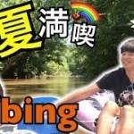 ハプニングだらけ!!無料で自然を満喫!・ゲイカップル Summer Tubing in Tennessee! (Gay Couple) (#58)
