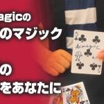 [147]【種明かしあり】練習は必要ですがインパクトがめっちゃすごいマジック