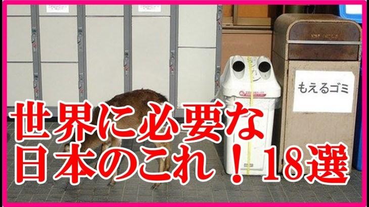 海外の反応 衝撃「なんで日本はこんなに凄いんだ!」外国人も驚きの「世界に必要な日本のあれこれ18選」【すごいぞ日本】