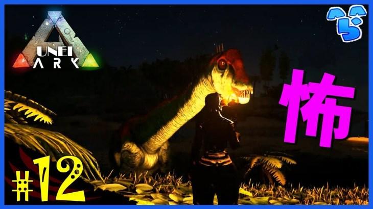 【運営ARK】顔面グロテスクでかわいい恐竜が現れたから飼いたい #12