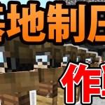 【日刊Minecraft】ゲリラを制圧する兵士の動きが凄い!?真・最強の匠は誰か!?ゲリラ編!絶望的センス4人衆がMinecraftをカオス実況!#3