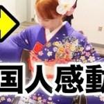 外国人感動!!米国での日本の神前式に海外から絶賛の声が続出!!