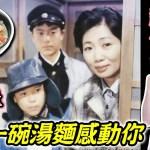 🔴墨名奇妙感動你#1|超催淚!日本真實故事!一碗湯麵,救了3個人|散播正能量🔥不是鬧館長的那位墨鏡哥出品#