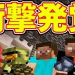 【日刊Minecraft】天国世界に驚きの事実が発覚か!?真・最強の匠は誰か!?天国編!絶望的センス4人衆がMinecraftをカオス実況#24