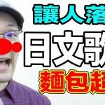 【感動】看這個日文歌詞會哭出來!麵包超人的秘密!!Iku老師