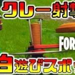 【フォートナイト】クレー射撃ができる面白い場所で遊んできた!