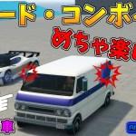 【GTA5】爆弾付きの車を追いかける新モードが超面白い!!【ナイトライフアップデート】