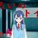 HUGっと!プリキュア★かわいい 着せ替え  ごっこ ☆のろいのトイレ☆Hug tto Precure ☆