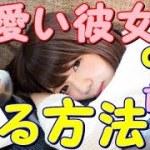 可愛い彼女を作る方法 9選 前編【恋活】