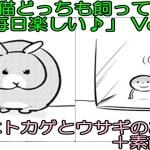 【犬と猫どっちも飼ってると】Vol 75 絶対おもしろい!「今回はトカゲとウサギのお話+素敵な夢」犬 猫 あるある かわいい 笑える chinta ch