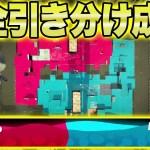 【神回】任天堂もびっくり!?塗り検証で完全引き分けに成功!【ナワバリバトル】【スプラトゥーン2】#10