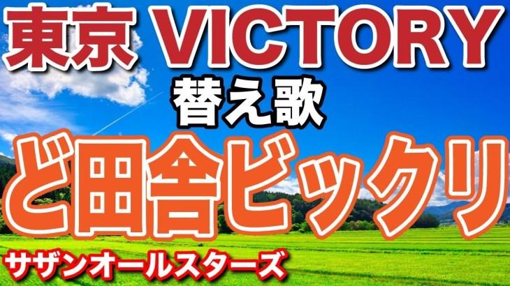 【替え歌】東京VICTORY 『ど田舎ビックリ』- サザンオールスターズ うた:たすくこま