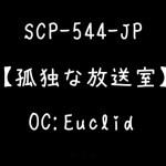 【実は結構面白い】SCPをゆっくり解説!part11【真面目編】
