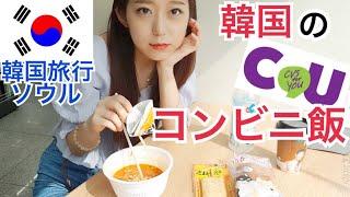 【韓国旅行】韓国で食べるコンビニ飯!安い・美味しい・可愛い【モッパン 】