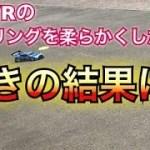 【ラジコン】スプリングを柔らかくしたら驚きの結果に!! タミヤ TA07R RCカー ダンパー 改造 セッティング