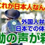 【海外の反応  感動】「これが日本人なんだよ」外国人弁護士が日本で体験した出来事に感動の声が殺到!!【海外の反応Lab】