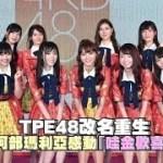 TPE48改名重生 阿部瑪利亞感動「哇金歡喜」