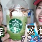 【新作】スターバックスの抹茶スモアフラペチーノの女子ウケがすごい!!