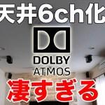 【DOLBY ATMOS】は何が凄いの?天井スピーカー6ch化【ホームシアター】
