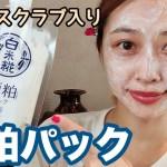 【感動⚡️】スクラブ入り酒粕パック🍶💓これすごい😳❗️/Sake Kasu Face Pack Review!/yurika