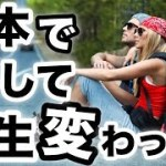 外国人感動!!日本旅ヒッチハイク5000km!!日本人との出会い・体験に世界からも絶賛の声が!! 【海外の反応】