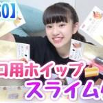 【DAISO】これはすごい!!デコ用ホイップでスライム作り!!