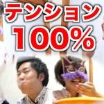 【爆笑】カップルでテンション0,100%やったらバカ面白いかった!!!!!