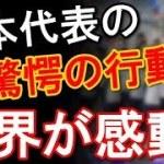 日本代表が開会式で取った驚きの行動が世界を感動に包み込む!!「日本は素晴らしい!!」【海外の反応】