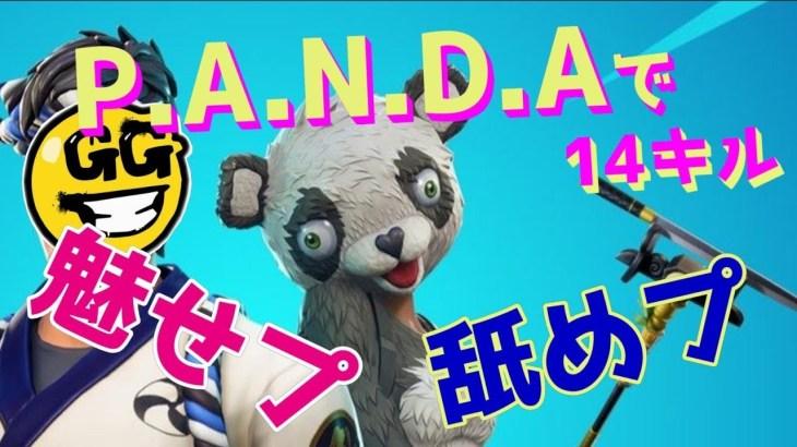 【フォートナイト】可愛いパンダスキンで14killビクロイ!