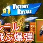 【Switch版フォートナイト】爆弾祭りの空中戦が凄い!w【Fortnite】