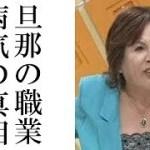 上沼恵美子の旦那の職業が凄い!!!夫源病の真相がやばすぎた!!!