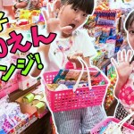 駄菓子屋さんで1000円チャレンジしてみたらビックリな結果に!お買い物♪ MayuChannel
