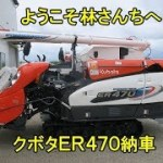 クボタER470納車・進化した安全装置にビックリ!・2018